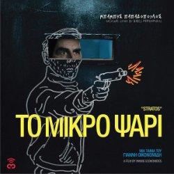 To Mikro Psari